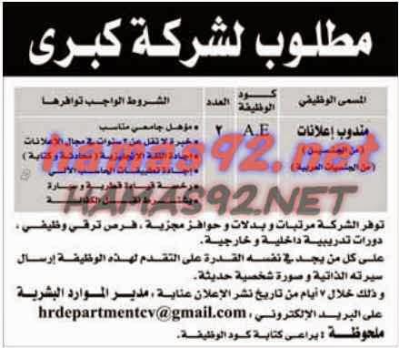 وظائف خالية من جريدة الراية قطر الاحد 21-12-2014