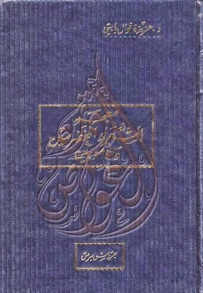 معجم الشعراء المخضرمين والأمويين لـ عزيزة فوال بابتي