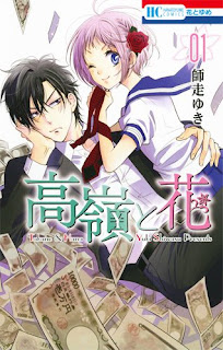 volume #1 do mangá shoujo Takane to Hana