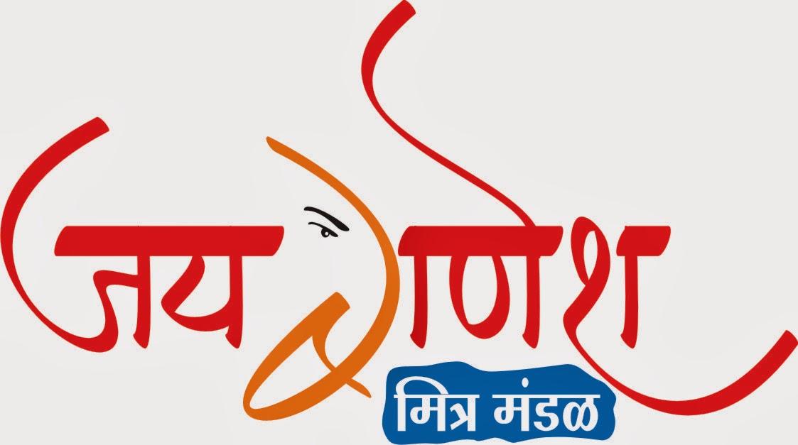 Ganesh Logo Jai ganesh navratri utsav