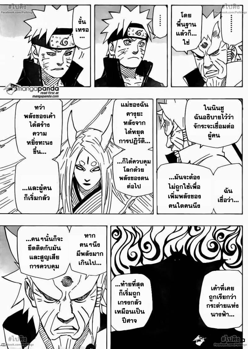 Naruto671 CartoonClub TH 009 Naruto Ch.671 นารูโตะกับเซียนหกวิถี...!!