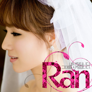 Ran (란) - I Love You My love [Album]