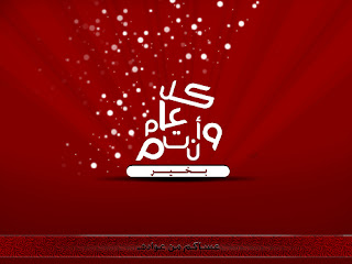 صور عيد الفطر 2013