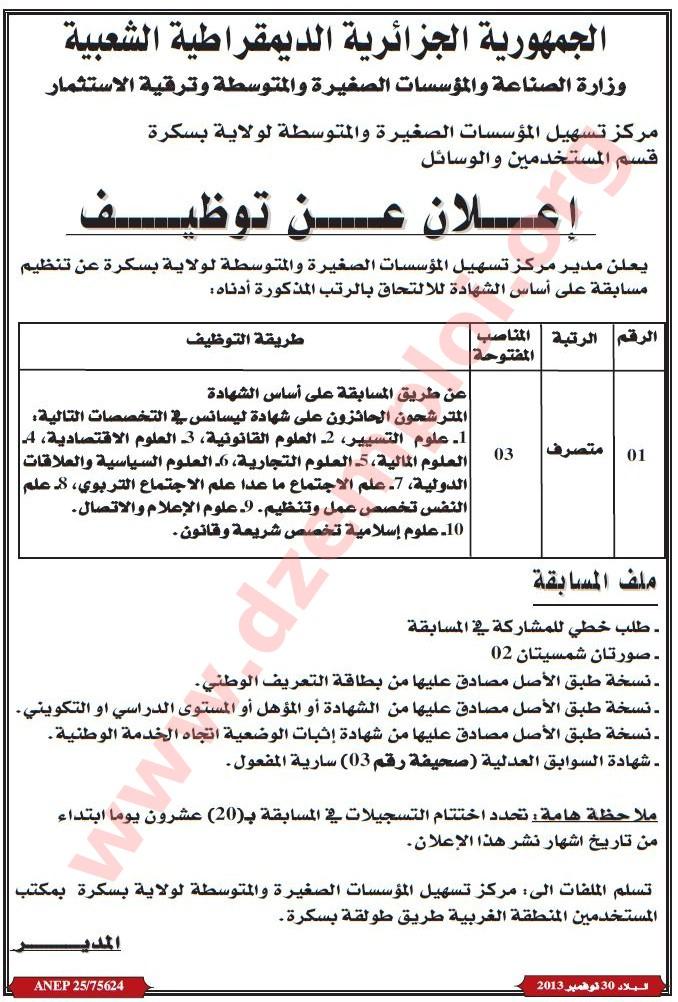 إعلان مسابقة توظيف في مركز تسهيل المؤسسات الصغيرة والمتوسطة ولاية بسكرة نوفمبر 2013 biskra.JPG