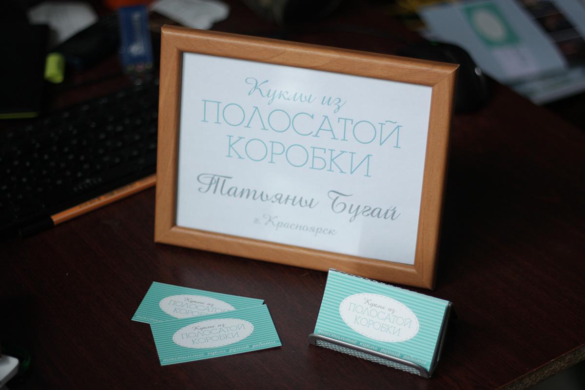Рамка и визитки для выставки