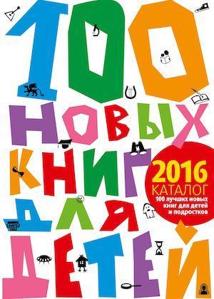 100 новых книг для детей