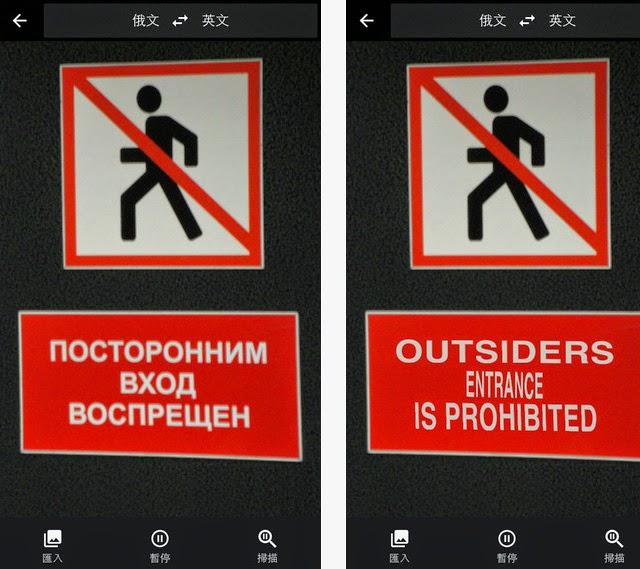 iPhone 鏡頭對準路牌或文字就能 Google 翻譯| 愛瘋日報