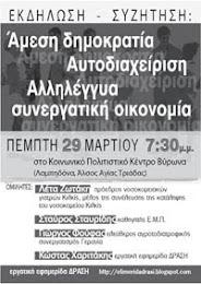 Εκδηλωση-Συζητηση: Αμεση δημοκρατια, αυτοδιαχειριση, αλληλεγγυα συνεργατικη οικονομια