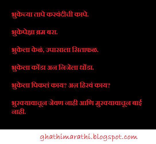 marathi mhani starting from bha4