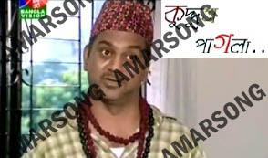 Kuddus Pagla (Eid Ul Adha Drama) Free Download