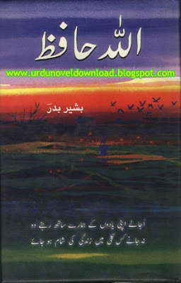 Poetry Book ALLAH HAfiz