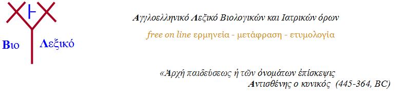 ΒΙΟΛΕΞΙΚΟ 2 (CtrlF+ΛΕΞΗ)