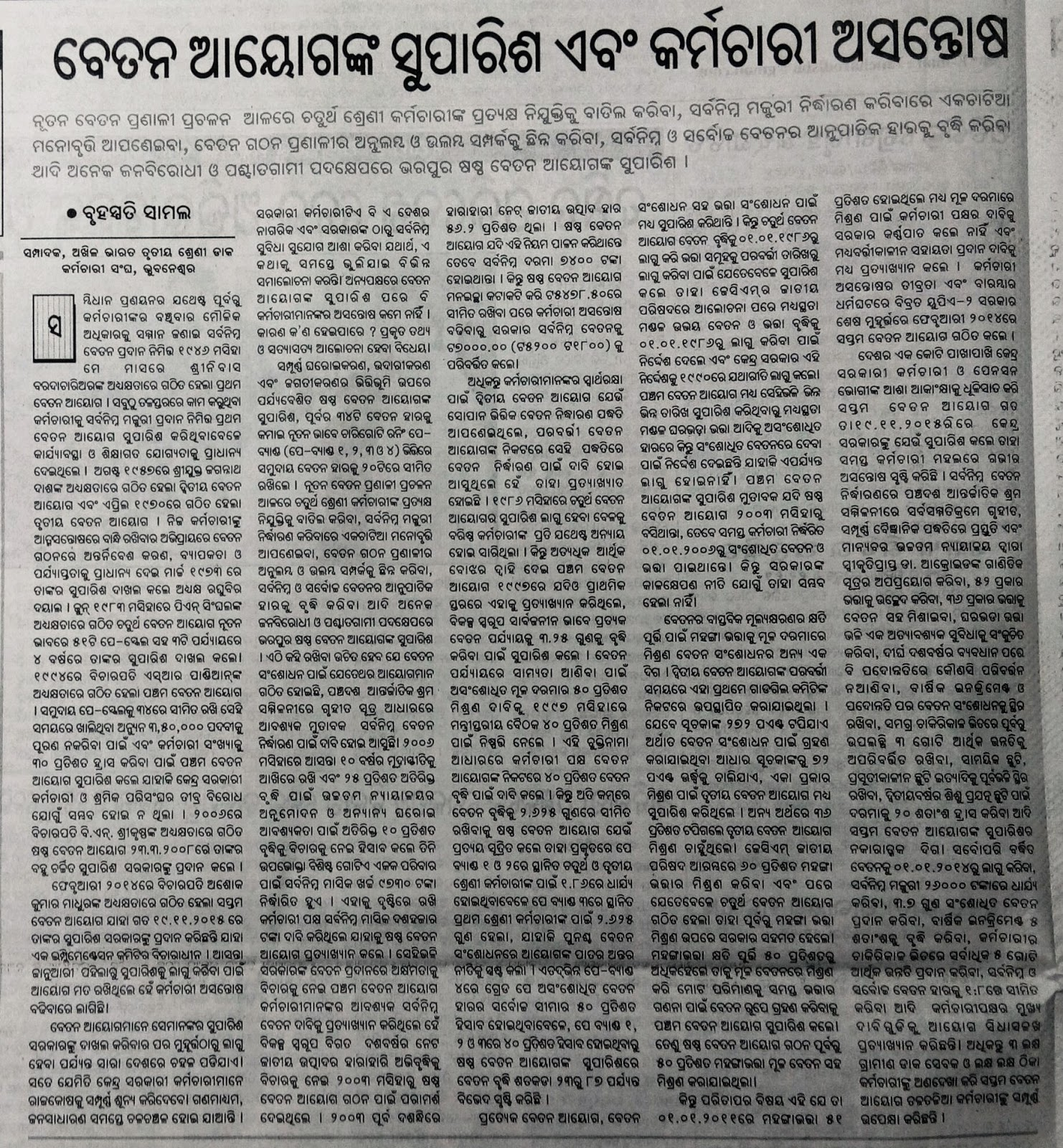 aipeu gr c bhubaneswar odisha recommendations of pay recommendations of pay commissions and employees discontentment an article in odia written by b samal secy aipeu gr c bhubaneswar and published in