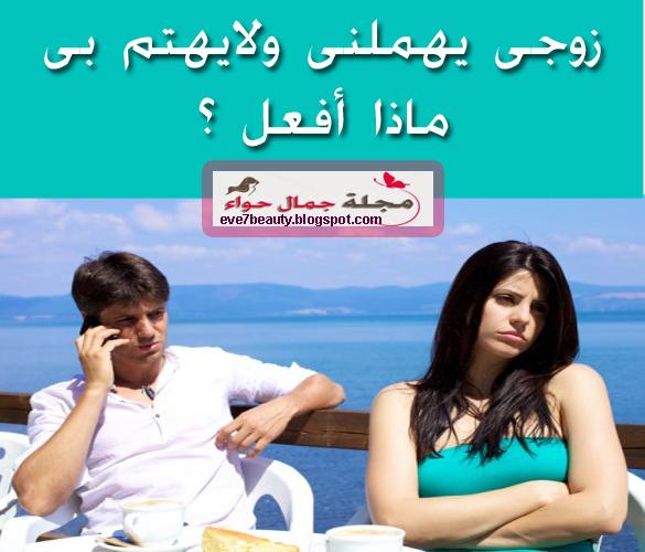 زوجى يهملنى - زوجى يهملنى ماذا افعل - زوجى يهملنى عاطفيا - زوجي يهملني ولا يهتم بي - زوجي يهملني كثيرا - زوجي يهملني ما الحل - زوجي يهملني كيف اتعامل معه - زوجي يهمل مشاعري - زوجى يهملنى ولايهتم بى ماذا أفعل ؟ careless husband