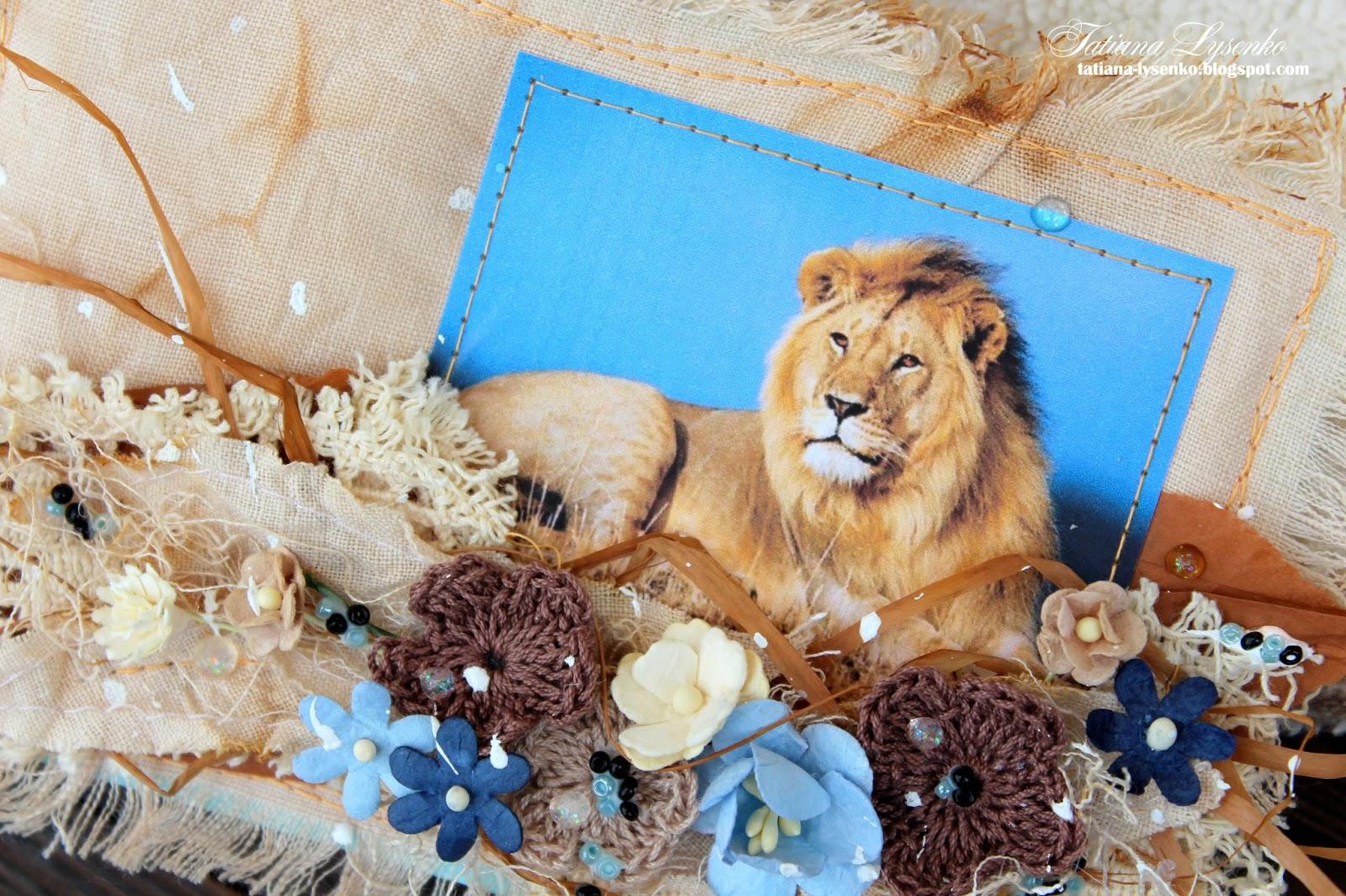 Поздравление льва с днем рождения открытки