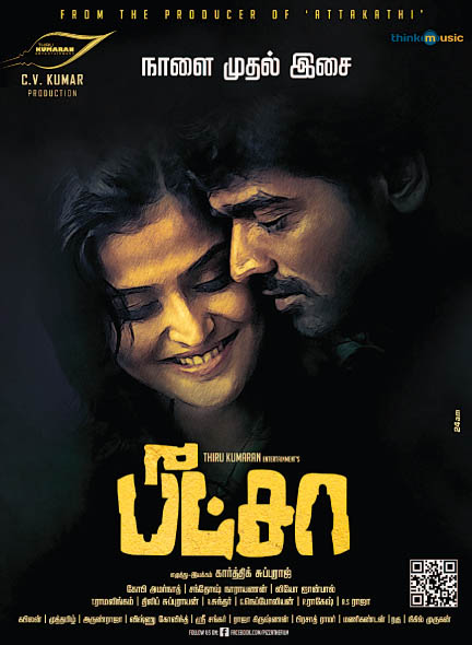 Watch Pizza (2012) Tamil Movie Online