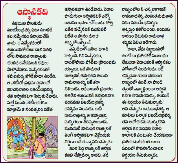 Kids stories in telugu pdf