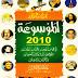الموسوعة 2010 _ مجدي سيد عبد العزيز