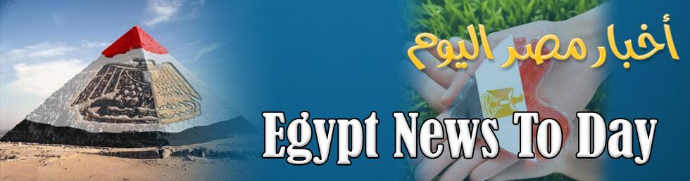 أخبار مصر اليوم