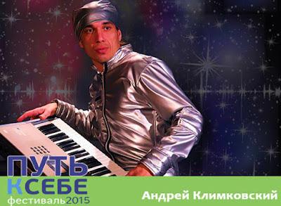 Композитор Андрей Климковский - концерт в ЭТНОМИРе - 17 июля 2015