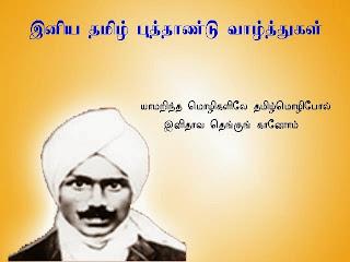 Tamil new year greetings free download tamil new year quotes tamil new year greetings free download tamil new year quotes amp images m4hsunfo