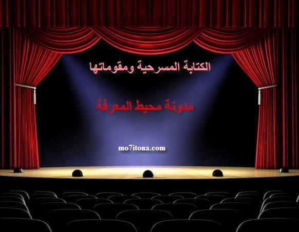 الكتابة المسرحية ومقوماتها