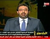 - برنامج البلدوزر  --- مع مجدى عبد الغنى  الخميس 20-11-2014