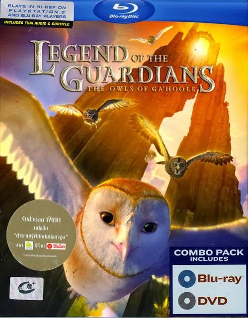 ดูการ์ตูน Legend of The Guardians The Owls of Ga'Hoole มหาตำนานวีรบุรุษองครักษ์ นกฮูกผู้พิทักษ์แห่งกาฮูล