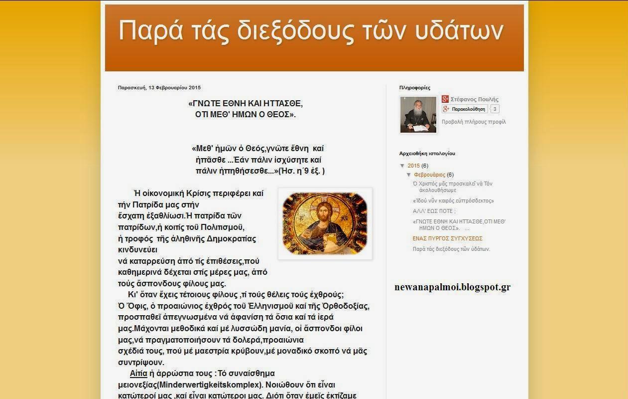 http://newanapalmoi.blogspot.gr/2015/02/blog-post_13.html