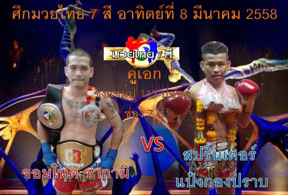 วิจารณ์มวยไทย ศึกมวยไทย 7 สี วันอาทิตย์ที่ 8 มีนาคม 2558