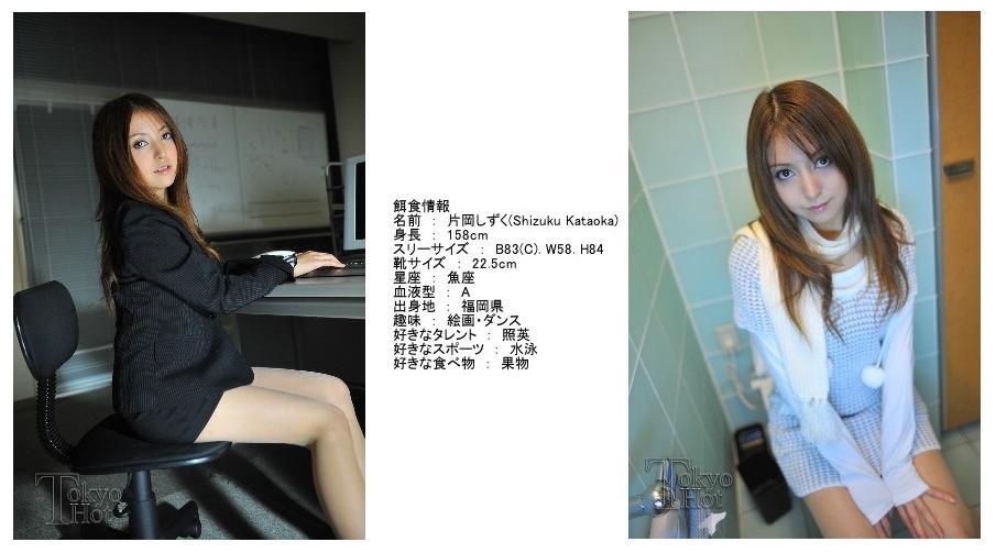 n0494 – Shizuku Kataoka