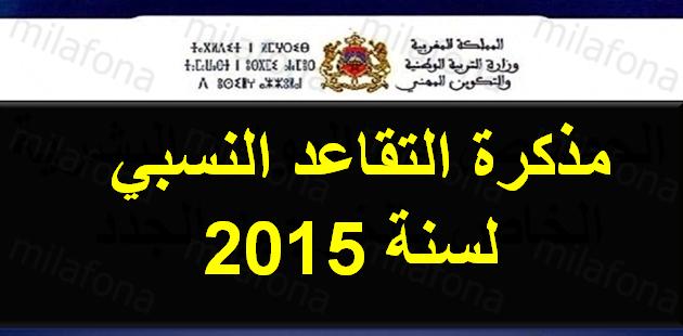 مذكرة التقاعد النسبي لسنة 2015