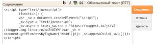 Код поиска Suggest.io