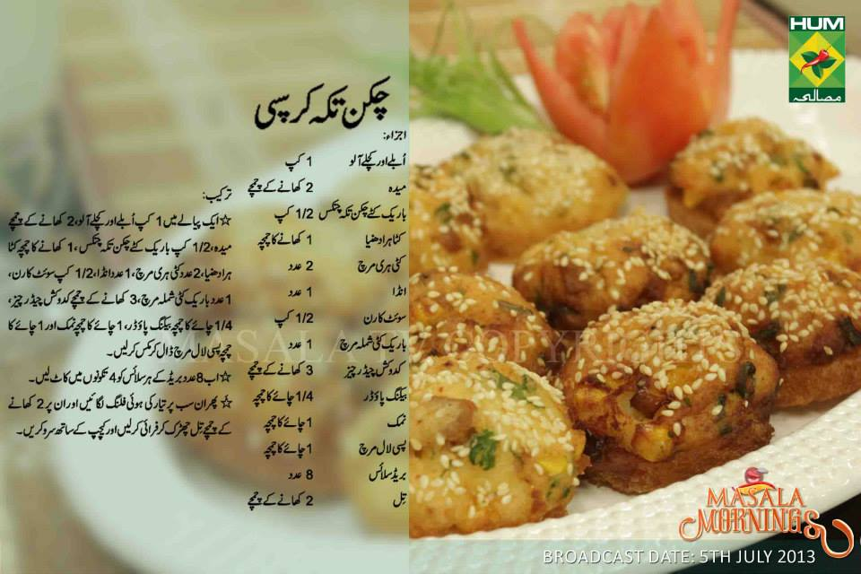 Masala Mornings With Shireen Anwer Chicken Tikka Crispy