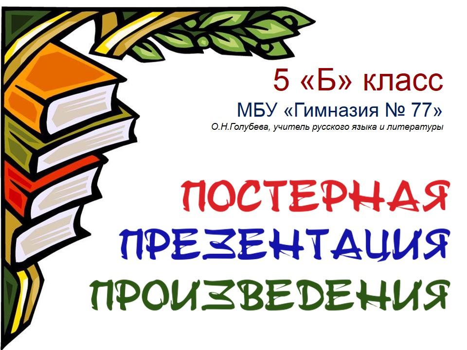 """Виртуальная читательская конференция учащихся 5 """"Б"""" класса"""