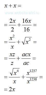 Икс плюс икс. Различные варианты преобразования равенства. Математика для блондинок.