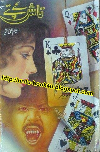 "URDU BOOKS: Download Urdu Novel ""Tash Kay Pattay"" by Aleem Ul Haq"