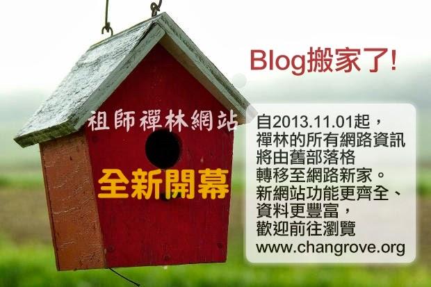 www.changrove.org