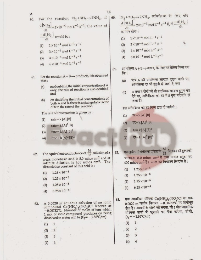 AIPMT 2008 Exam Question Paper Page 15
