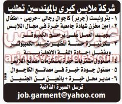 وظائف خالية فى القاهرة في شركة ملابس