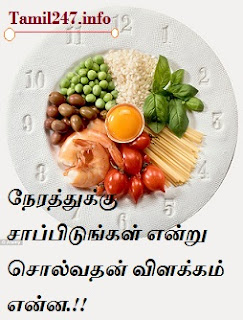 nerathukku sappidunga enbadhan vilakkam enna, unavu sappidum neram arindhukolvadhu eppadi, eppodhu unavai sappida vendum, araichi, research new in tamil, health news, health tips in tamil, kaalai unavu, madhiya unavu neram,right time to take food, sapidum murai, pasi edukkum poludhu, jeeranam, digestion