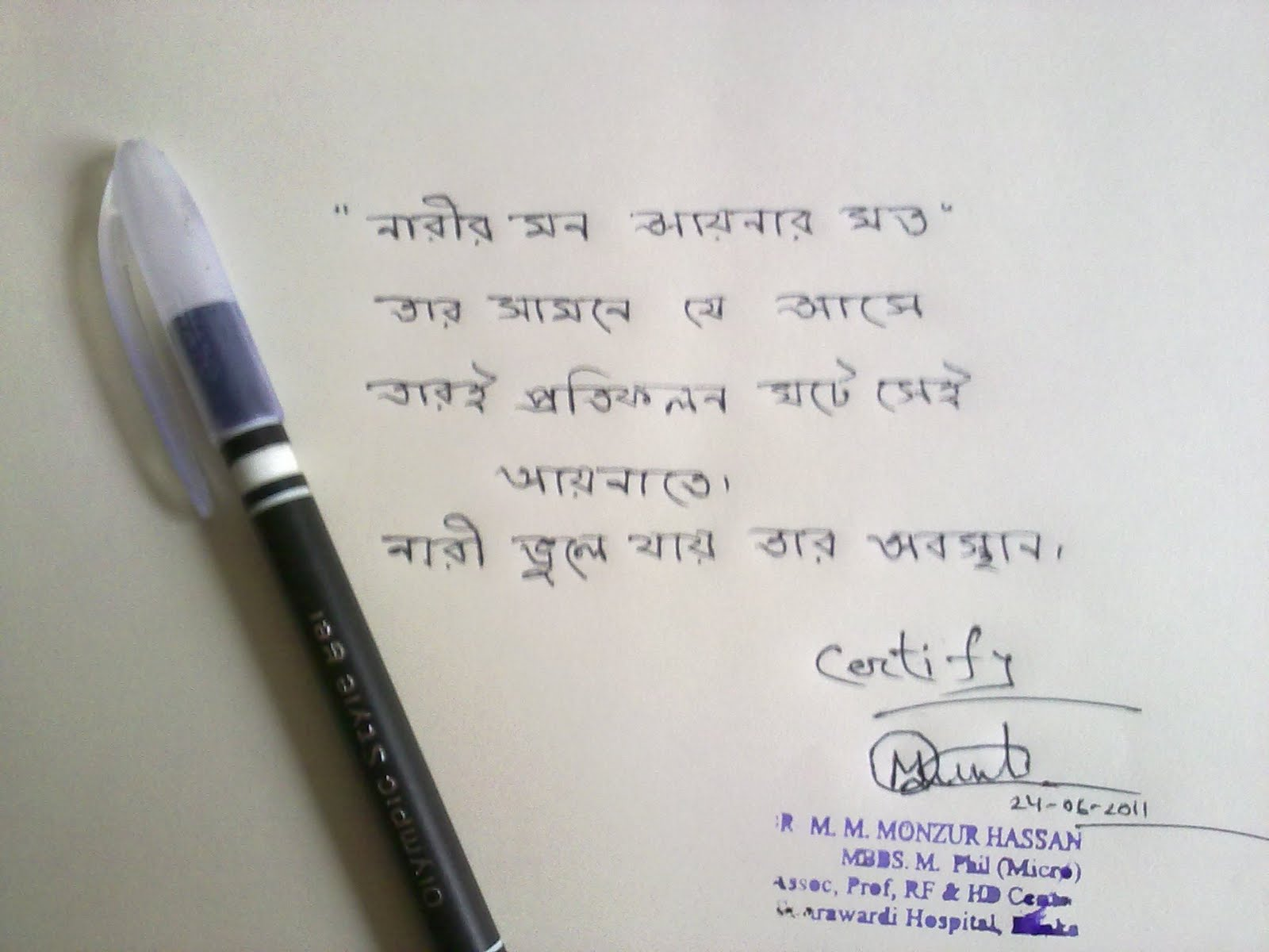 how to say goodnight in bengali