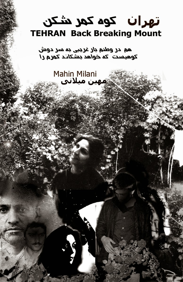 تهران کوه کمر شکن