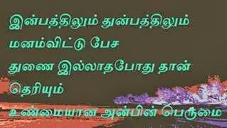 Tamil Quotes For Pure Love