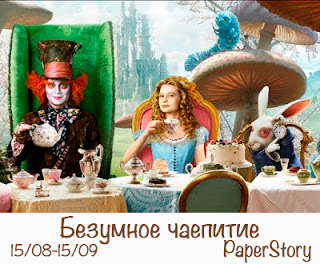 http://paperstory-shop.blogspot.ru/2015/08/blog-post_15.html