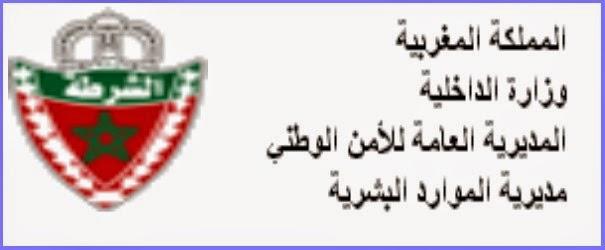 المديرية العامة للأمن الوطني: مباراة لتوظيف 80 مساعدا إداريا من الدرجة الثالثة.