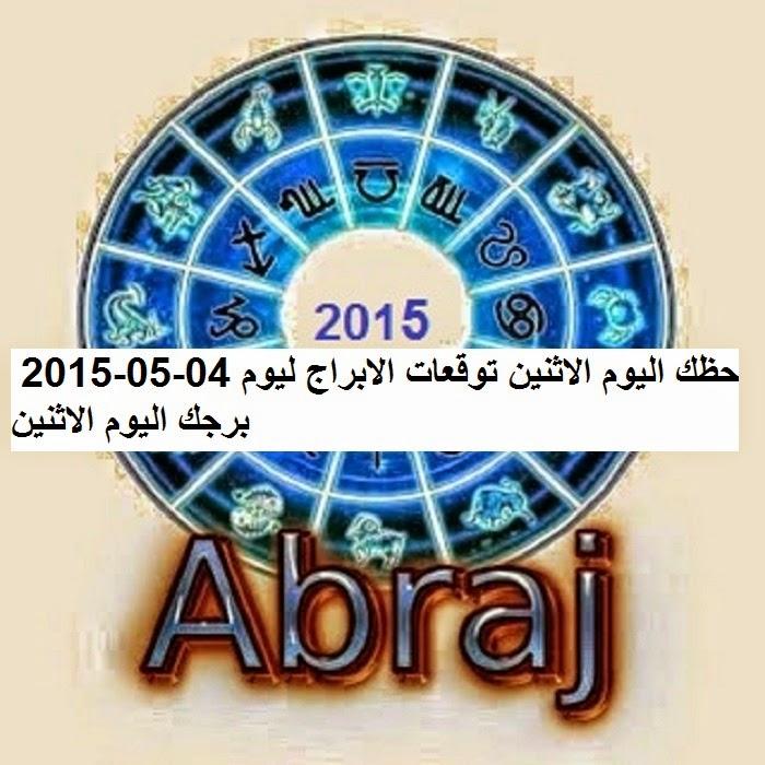 حظك اليوم الاثنين توقعات الابراج ليوم 04-05-2015  برجك اليوم الاثنين