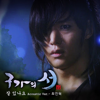 Choi Jin Hyung (최진혁) - Gu Family Book Special (구가의 서 Special)