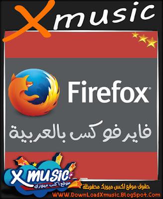 تحميل المتصفح فايرفوكس بالعربية اخر اصدار Firefox  41.0.1