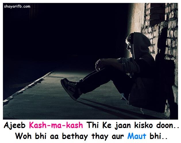 Ajeeb Kashmakash Thi, Ke jaan kisko doon.. Woh bhi aa bethay thay aur maut bhi..